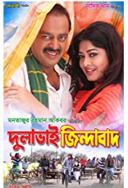 Dulavai Zindabad [2017] Bangla Full Movie Download