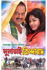 Dulavai Zindabad [2017] Bangla Full Movie Download