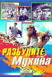Razbudite Mukhina Poster