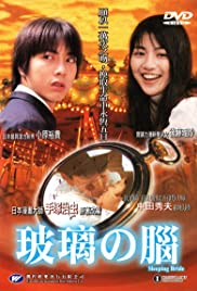 Garasu no nô (1999) Poster - Movie Forum, Cast, Reviews