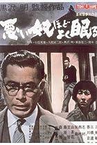 The Bad Sleep Well (1960) Poster