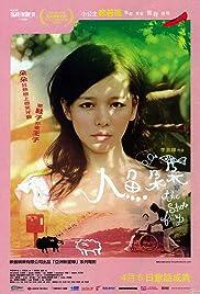 Ren yu duo duo Poster