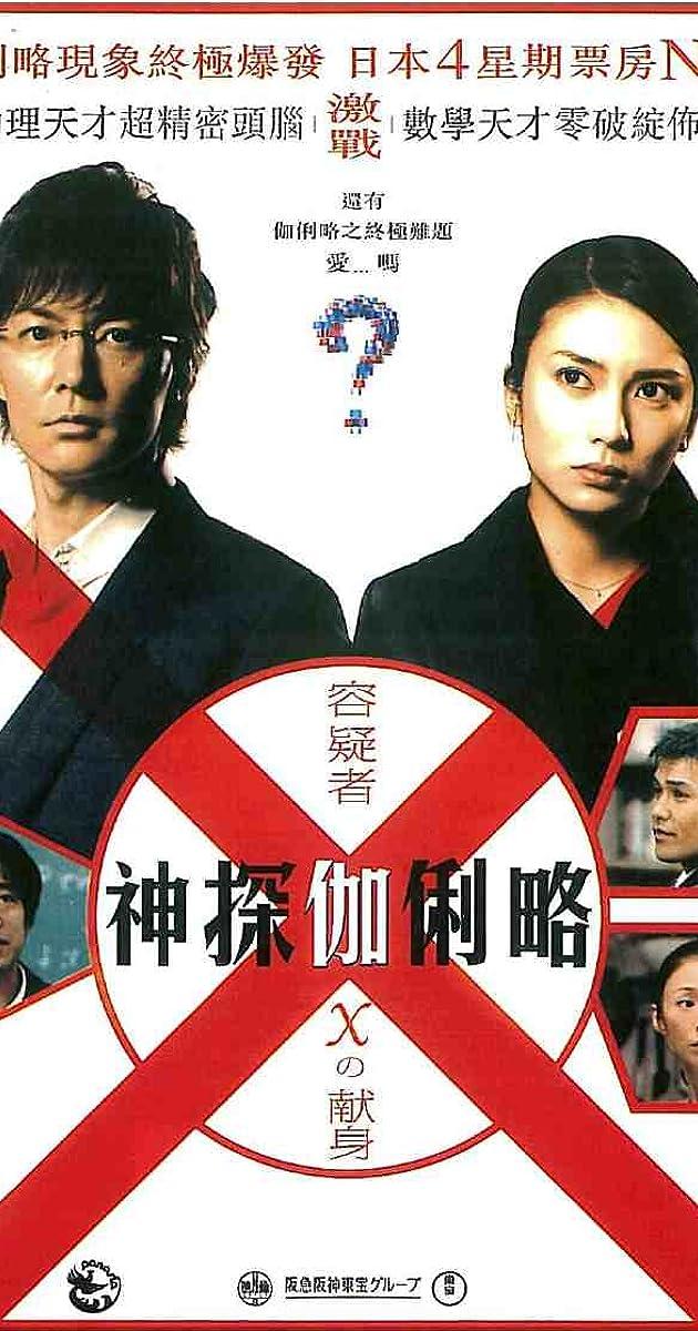 Įtariamasis X / Suspect X (2008)