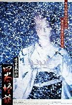Chûshingura gaiden: Yotsuya kaidan