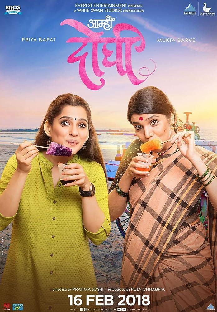 Aamhi Doghi 2018 Marathi Movie 999MB