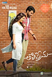 Watch Tholi Prema Full Movie Download