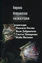 Ekzekutziya Poster