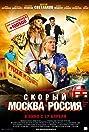Skoryy 'Moskva-Rossiya'
