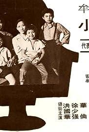 Da da xiao xiao yi jia chun Poster