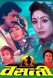 Bashanti Nepali Full Movie