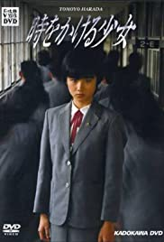 Toki o kakeru shôjo Poster