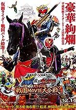 Kamen raidâ × Kamen raidâ Gaimu & Wizâdo: Tenka wakeme no Sengoku Movie daigassen