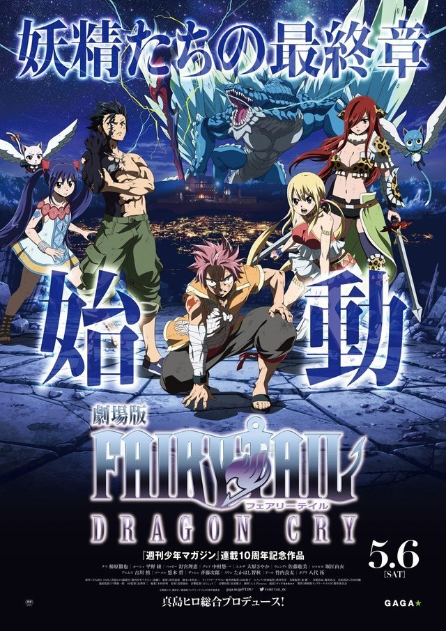 Fairy Tail: Dragon Cry BluRay Dual Audio ENG JAP