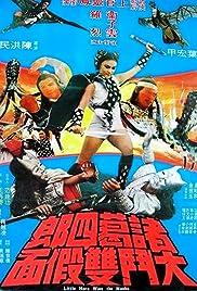 Zhu Ge Si Lang da dou shuang jia mian Poster