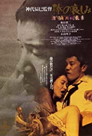 Bô no kanashimi Poster