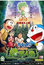 Primary image for Doraemon: Nobita and the Green Giant Legend