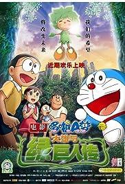Doraemon: Nobita to midori no kyojinden Poster