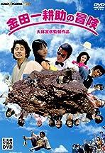 Kindaichi Kosuke no boken