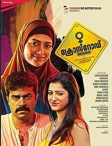 Crossroad Malayalam(2017)