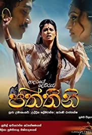 Paththini(2016) Poster - Movie Forum, Cast, Reviews