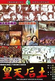 Huang tian hou tu Poster