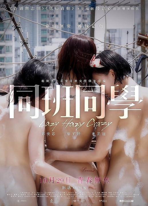 LAZY HAZY CRAZY 2015 HDRip 720p English Subtitle Download