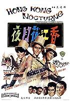 Xiang jiang hua yue ye Poster