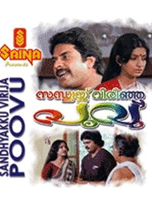 Seema Sandhyakku Virinja Poovu Movie