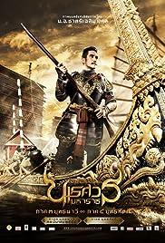 King Naresuan: Part Three ตำนานสมเด็จพระนเรศวรมหาราช 3 ยุทธนาวี