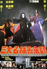 San da ming bu hui jing shi Poster