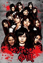 Majisuka gakuen Poster