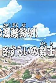 Uwasa no Kaizokugari! Sasurai no Kenshi Zoro Poster