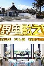 Primary image for Wang shi sui feng, Anthony Minghella zhou nian ji