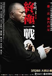 Yip Man: Jung gik yat jin Poster