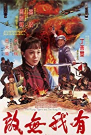 Seven Magnificent Kung Fu Kids Poster