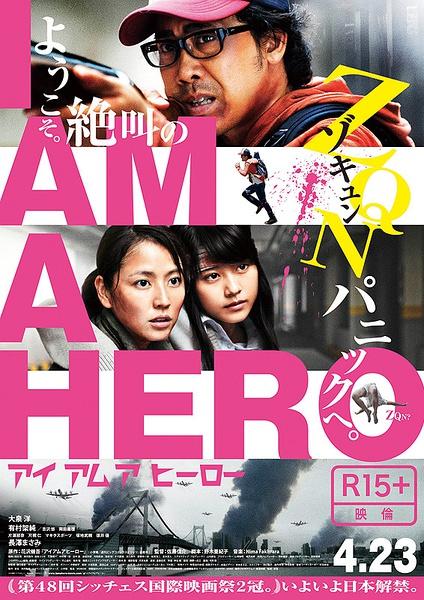 I am a hero - Shinsuke Sato